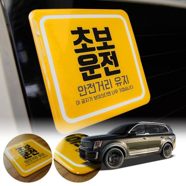 텔루라이드 초보운전 볼륨 스티커 cs02066 차량용품