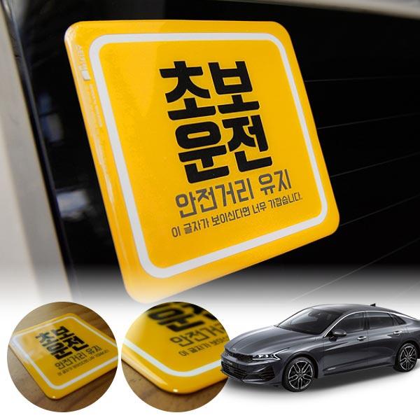 K5(3세대)2020 초보운전 볼륨 스티커 cs02068 차량용품