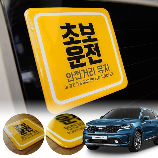 쏘렌토(MQ4) 초보운전 볼륨 스티커 cs02070 차량용품