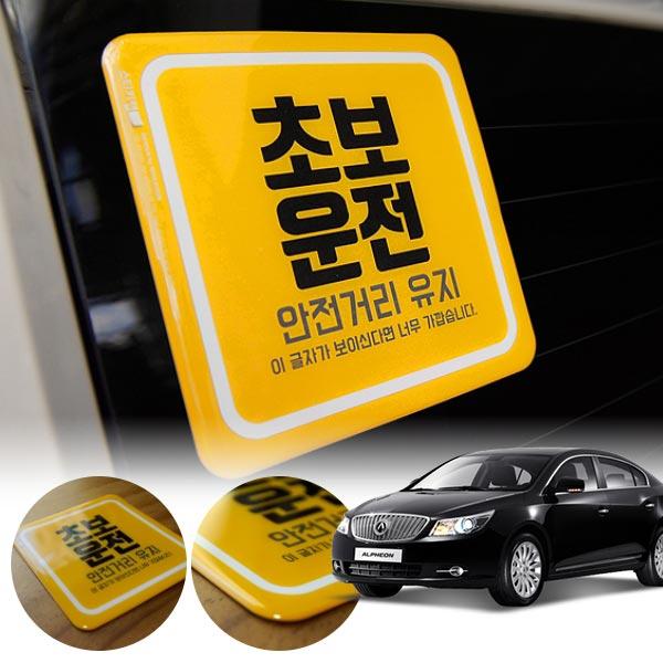 알페온 초보운전 볼륨 스티커 cs03022 차량용품