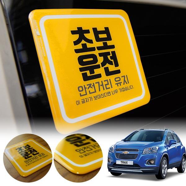 트랙스 초보운전 볼륨 스티커 cs03030 차량용품