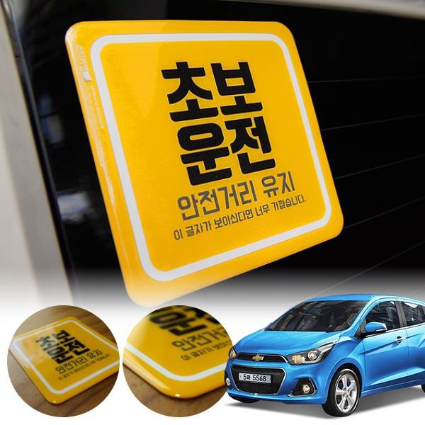 스파크(더넥스트)(15~) 초보운전 볼륨 스티커 cs03033 차량용품