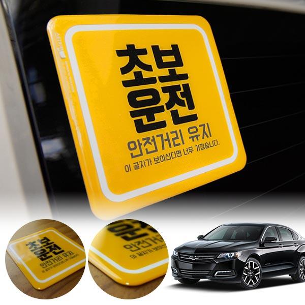 임팔라 초보운전 볼륨 스티커 cs03034 차량용품