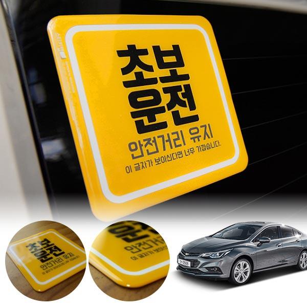 크루즈(올뉴) 초보운전 볼륨 스티커 cs03036 차량용품