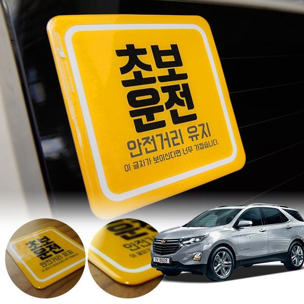 이쿼녹스 초보운전 볼륨 스티커 cs03038 차량용품