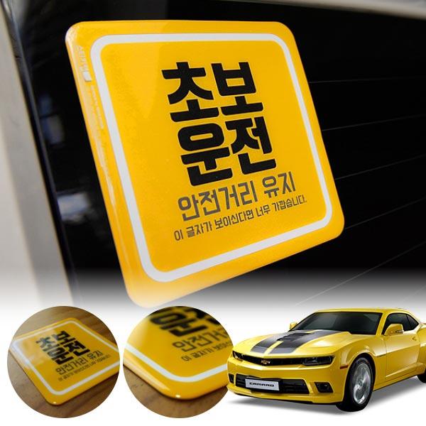 카마로 초보운전 볼륨 스티커 cs03039 차량용품