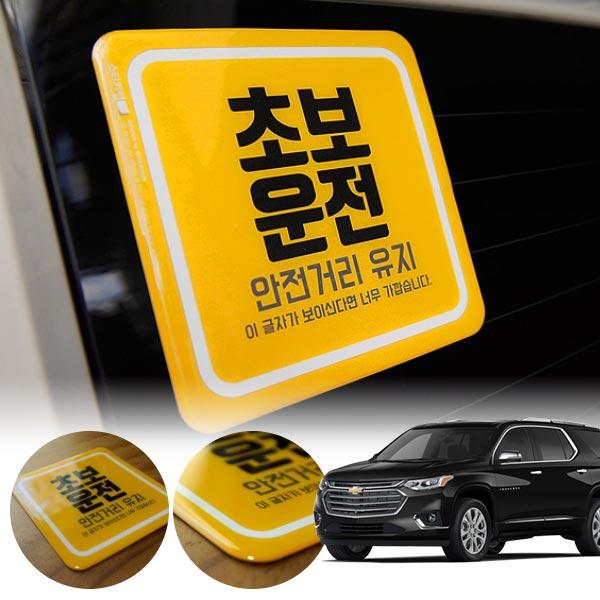 트래버스 초보운전 볼륨 스티커 cs03041 차량용품