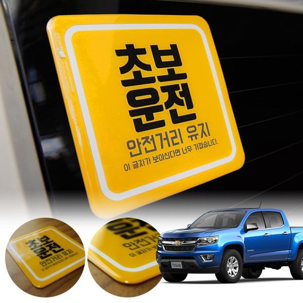 콜로라도 초보운전 볼륨 스티커 cs03042 차량용품