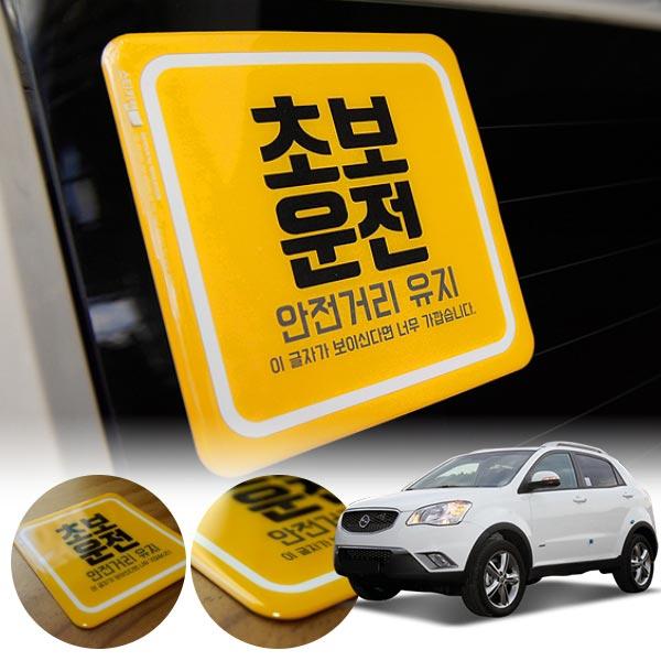 코란도C(11~13) 초보운전 볼륨 스티커 cs04009 차량용품