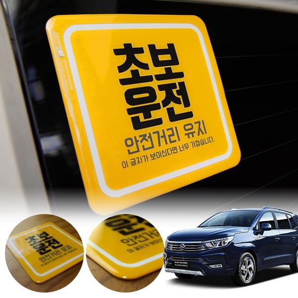 코란도투리스모 초보운전 볼륨 스티커 cs04010 차량용품