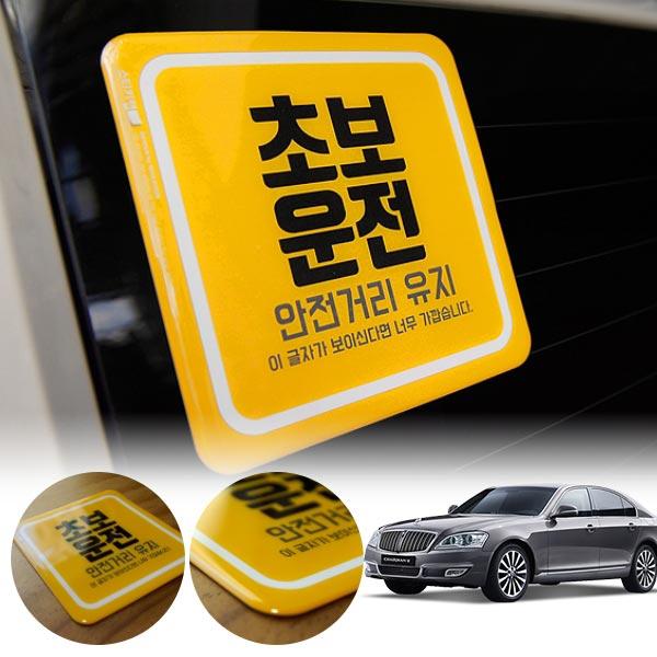체어맨W(08~) 초보운전 볼륨 스티커 cs04011 차량용품