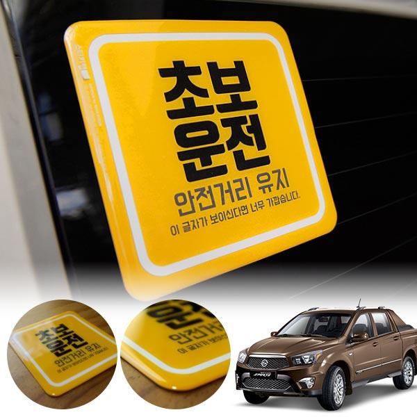 코란도스포츠 초보운전 볼륨 스티커 cs04014 차량용품