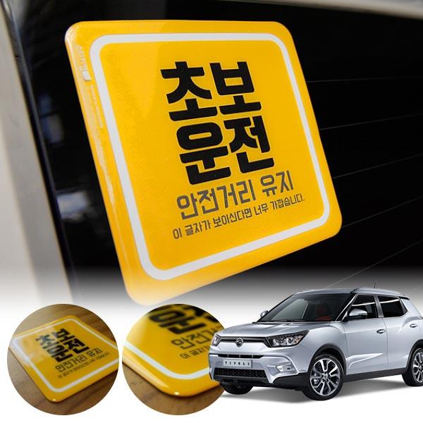 티볼리 초보운전 볼륨 스티커 cs04015 차량용품