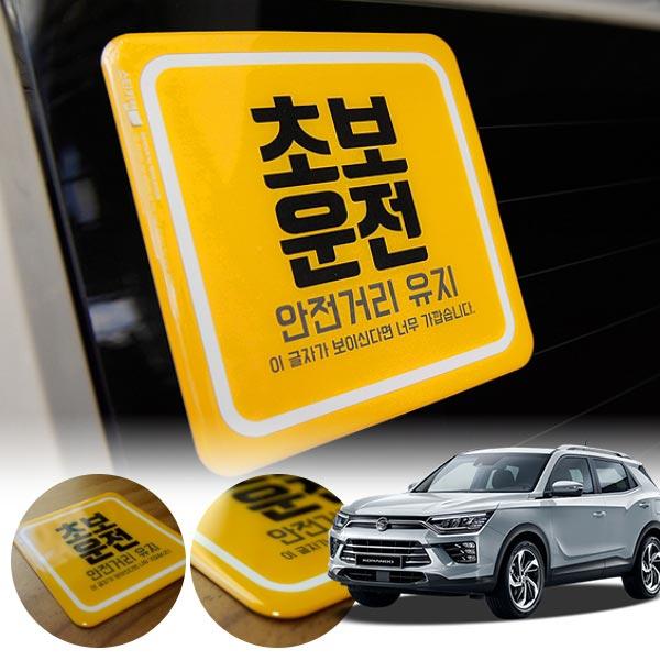 뷰티풀코란도 초보운전 볼륨 스티커 cs04018 차량용품