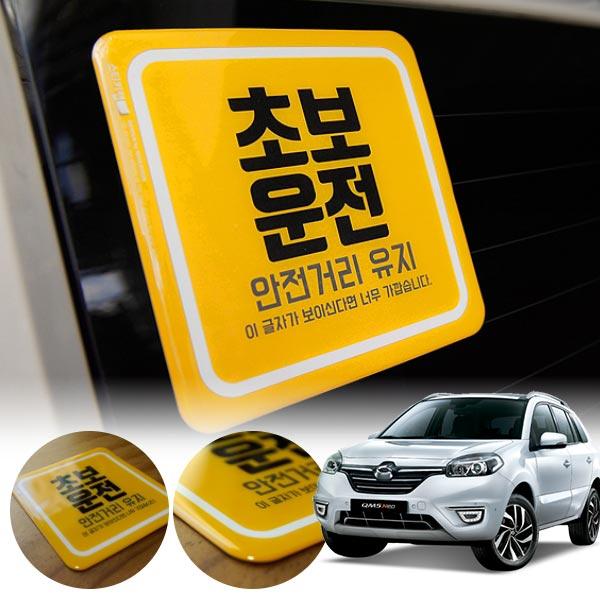 QM5 초보운전 볼륨 스티커 cs05006 차량용품