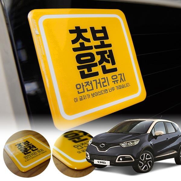 QM3 초보운전 볼륨 스티커 cs05008 차량용품