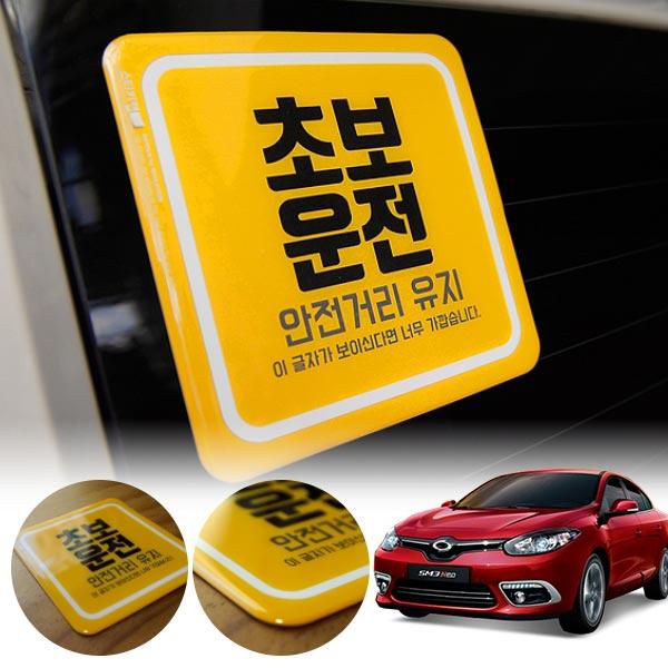 SM3(뉴/네오)(10~) 초보운전 볼륨 스티커 cs05009 차량용품