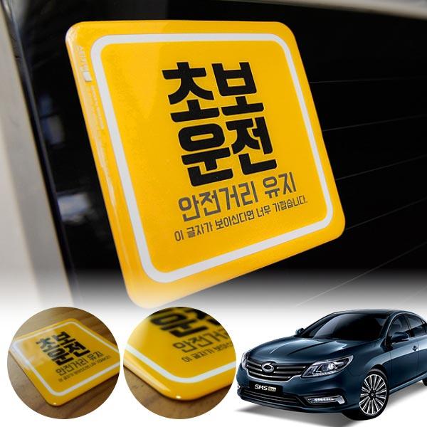 SM5(신형/노바)(10~15) 초보운전 볼륨 스티커 cs05011 차량용품