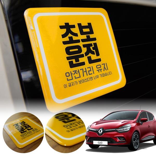 클리오 초보운전 볼륨 스티커 cs05015 차량용품