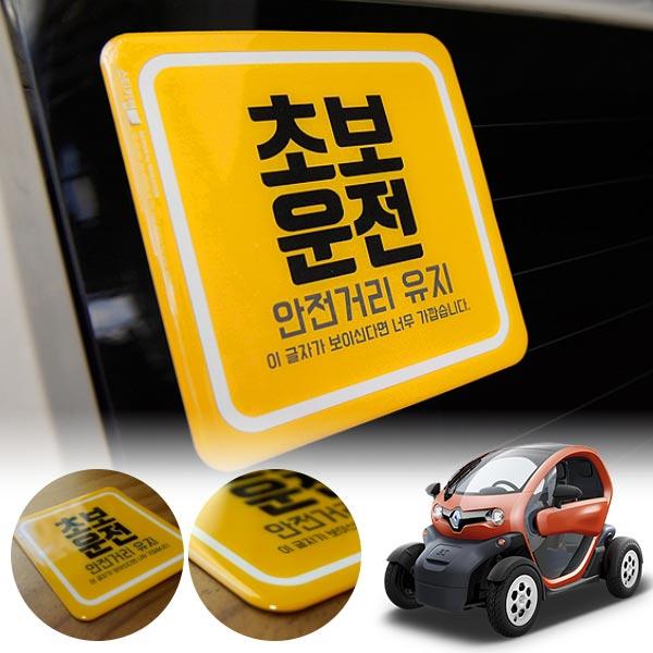 트위지 초보운전 볼륨 스티커 cs05016 차량용품