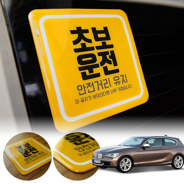1시리즈(F20)(13~) 초보운전 볼륨 스티커 cs06002 차량용품