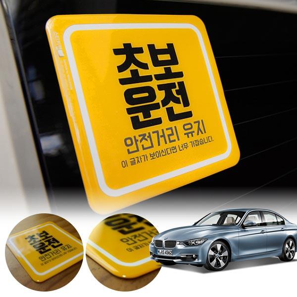 3시리즈(F30)(11~18) 초보운전 볼륨 스티커 cs06038 차량용품