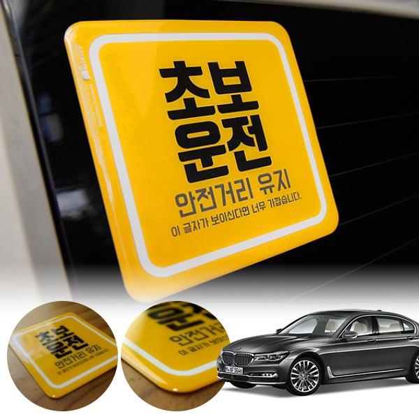 7시리즈(G11)(16~) 초보운전 볼륨 스티커 cs06039 차량용품
