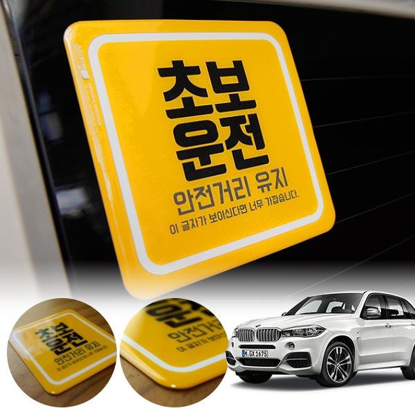 X5(F15)(13~18) 초보운전 볼륨 스티커 cs06042 차량용품