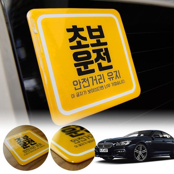 6GT(G32)(17~) 초보운전 볼륨 스티커 cs06044 차량용품