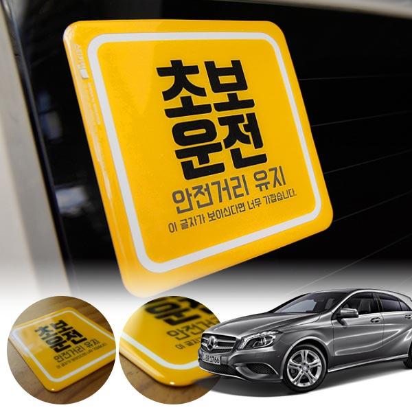 A클래스(W176)(13~18) 초보운전 볼륨 스티커 cs07001 차량용품