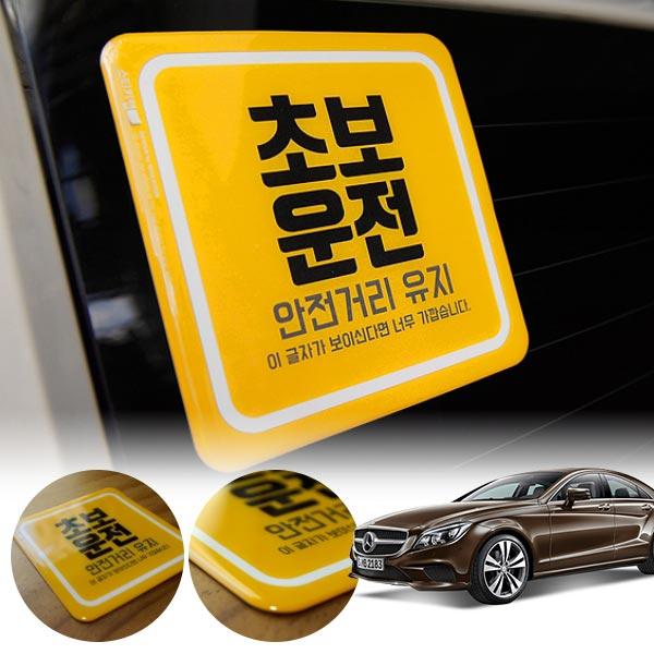 CLS클래스(W218)(10~) 초보운전 볼륨 스티커 cs07009 차량용품