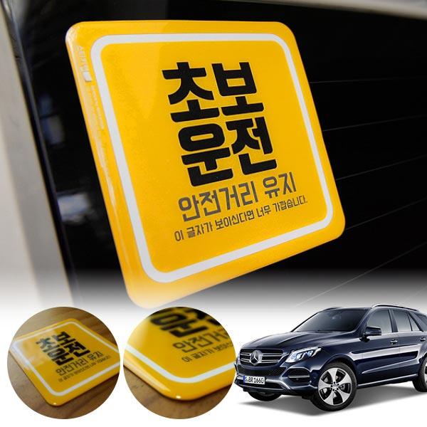 GLE클래스(W166)(15~) 초보운전 볼륨 스티커 cs07033 차량용품