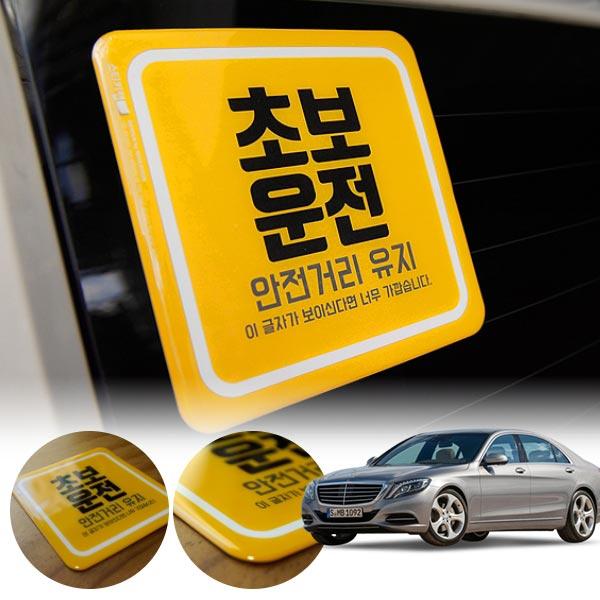 S클래스(W222)(14~) 초보운전 볼륨 스티커 cs07036 차량용품