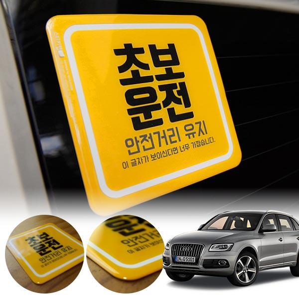 Q5(8R)(08~17) 초보운전 볼륨 스티커 cs08012 차량용품