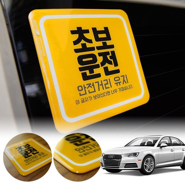 A4(B9)(16~) 초보운전 볼륨 스티커 cs08029 차량용품