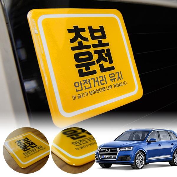 Q7(4M)(15~) 초보운전 볼륨 스티커 cs08030 차량용품