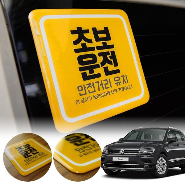 티구안(더뉴)(18~) 초보운전 볼륨 스티커 cs09018 차량용품