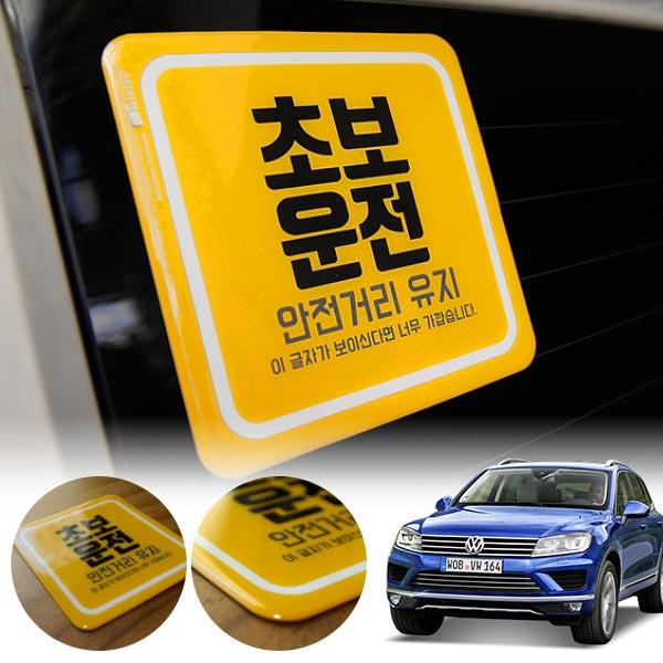 투아렉(뉴)(15~) 초보운전 볼륨 스티커 cs09020 차량용품