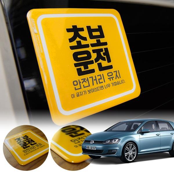 골프(7세대)(14~) 초보운전 볼륨 스티커 cs09021 차량용품