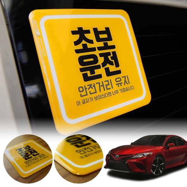 캠리(18~) 초보운전 볼륨 스티커 cs14021 차량용품