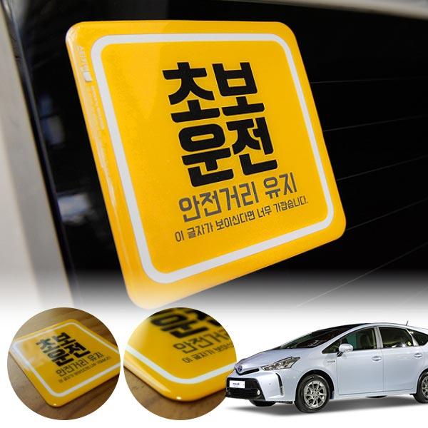프리우스V(15~) 초보운전 볼륨 스티커 cs14024 차량용품