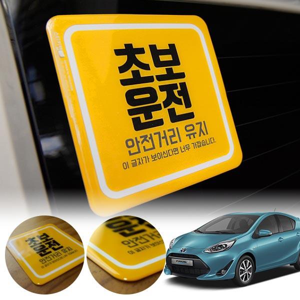 프리우스C(18~) 초보운전 볼륨 스티커 cs14025 차량용품