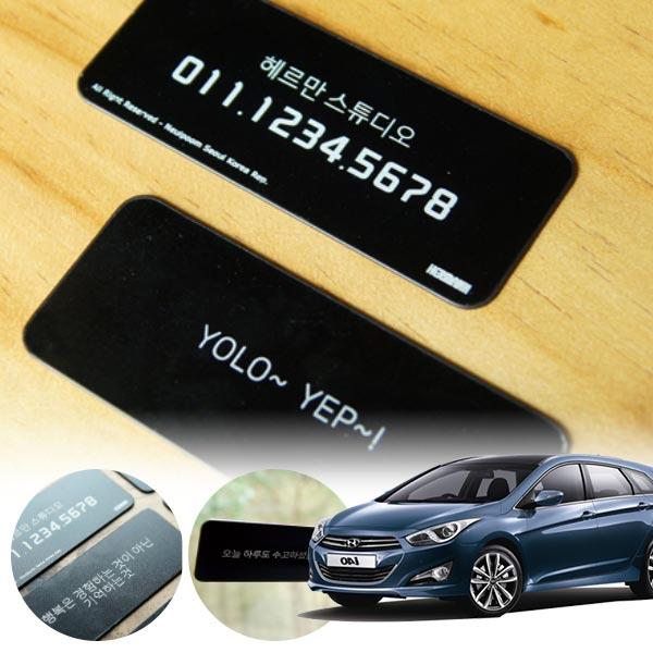 i40(11~18) 헤르만 블랙 주차번호판 cs01012 차량용품