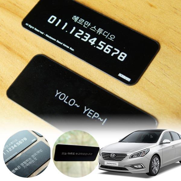 쏘나타(LF)(14~) 헤르만 블랙 주차번호판 cs01052 차량용품