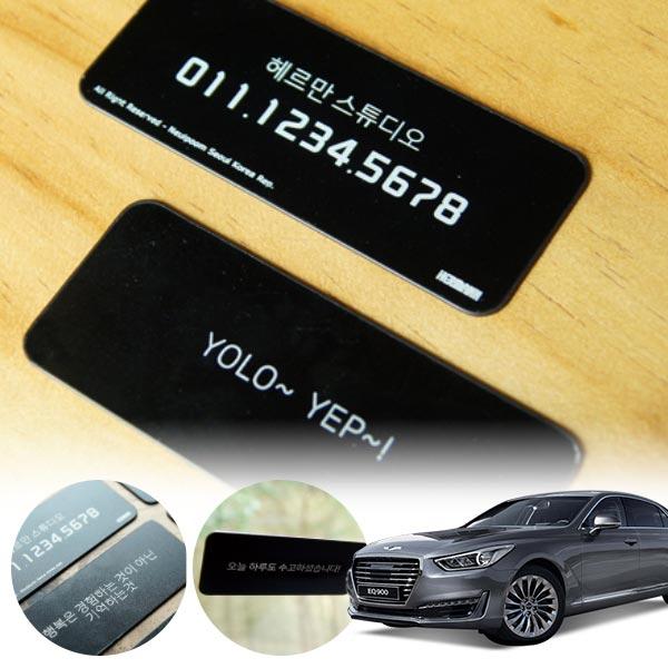 제네시스EQ900 헤르만 블랙 주차번호판 cs01062 차량용품