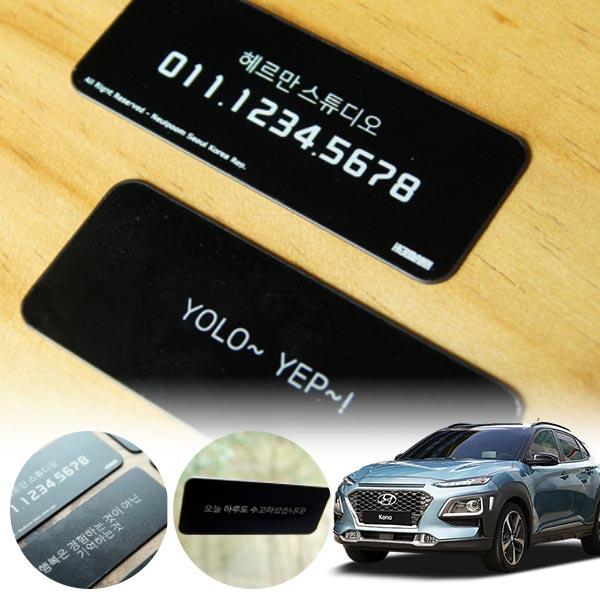 코나 헤르만 블랙 주차번호판 cs01067 차량용품
