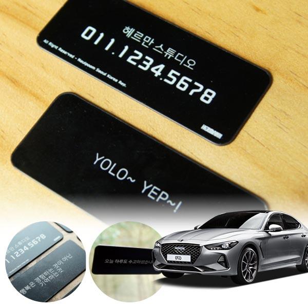 제네시스G70 헤르만 블랙 주차번호판 cs01068 차량용품