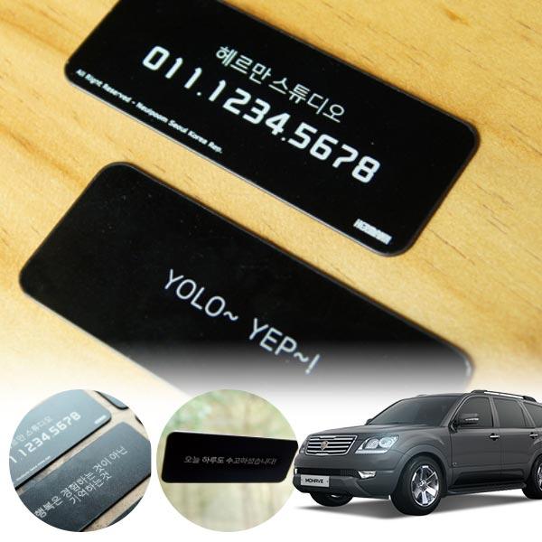 모하비 헤르만 블랙 주차번호판 cs02034 차량용품