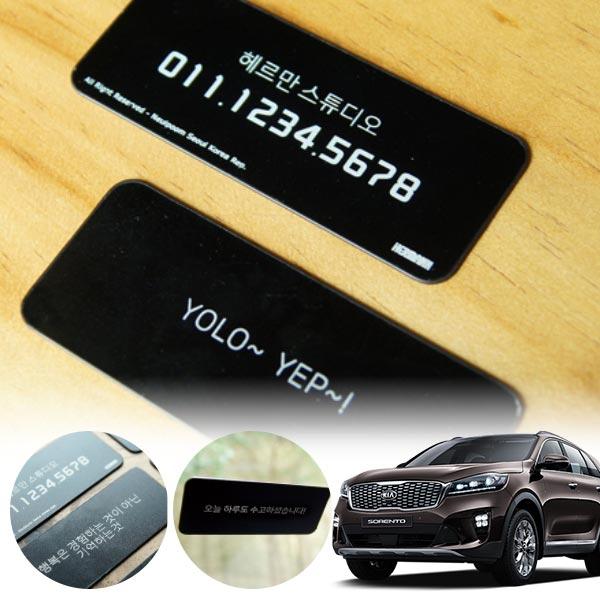 쏘렌토(올뉴)(15~) 헤르만 블랙 주차번호판 cs02052 차량용품