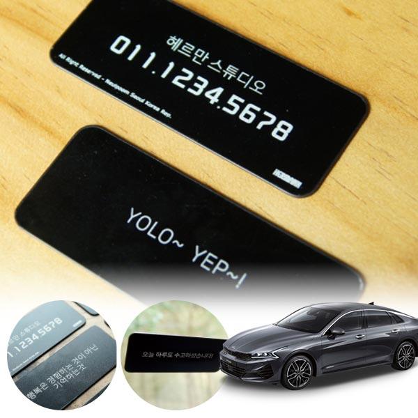K5(3세대)2020 헤르만 블랙 주차번호판 cs02068 차량용품